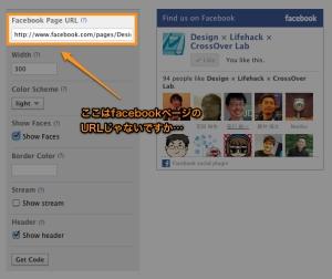 Like_box_-_facebook