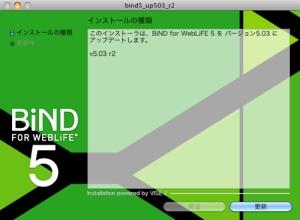 Bind5_up503_r2